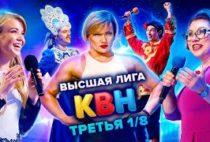 КВН 2021 Высшая лига Третья 1/8