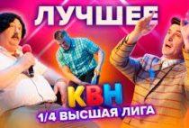 КВН 2021 Высшая лига — Лучшее 1/4
