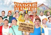 Лето — это маленькая жесть – Уральские Пельмени (2019)