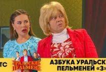 Азбука Уральских пельменей — З   Уральские пельмени 2019