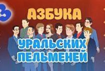 Уральские Пельмени — Азбука Уральских Пельменей — З (2019)