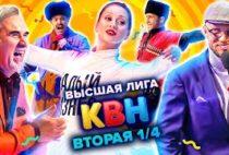 КВН 2021 Высшая лига  Вторая 1/4