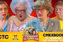 СМЕХBOOK | По семейным обстоятельствам | Уральские пельмени
