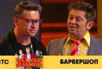 Барбершоп   Уральские пельмени 2019