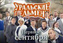 Нервное сентября – Уральские Пельмени (2019)