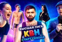 КВН 2021 Высшая лига Первая 1/8