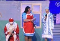 КВН — Дед Мороз возвращается домой