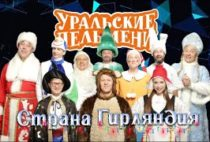 Страна Гирляндия — Уральские Пельмени 2019